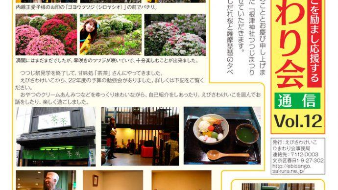 himawari_12のサムネイル