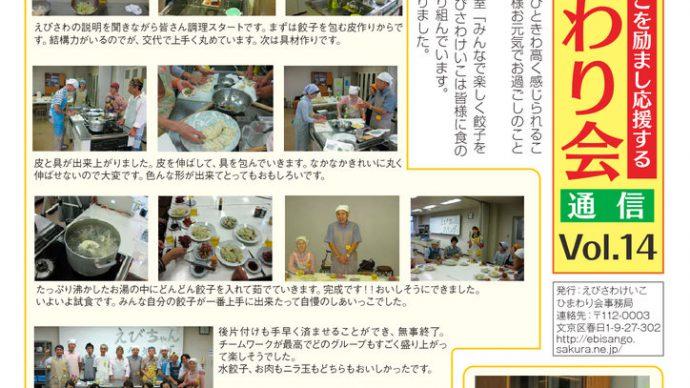 himawari_14のサムネイル