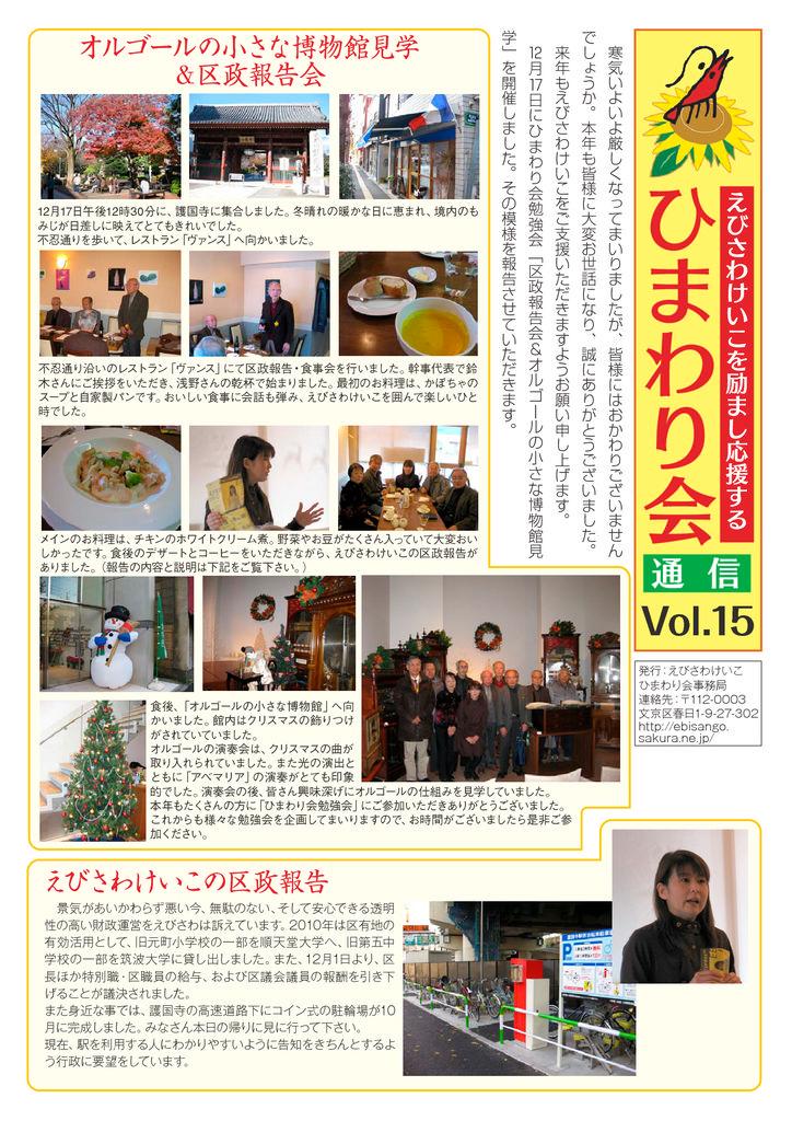 himawari_15のサムネイル