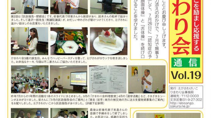 himawari_19のサムネイル