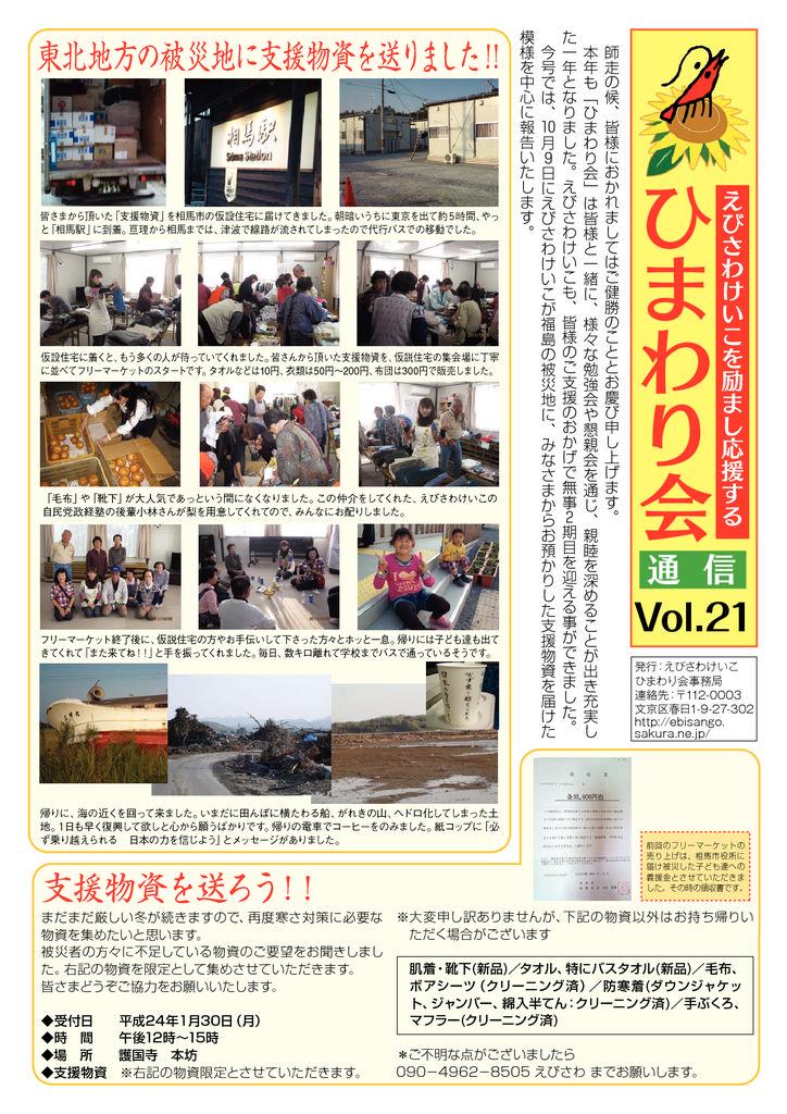 himawari_21のサムネイル