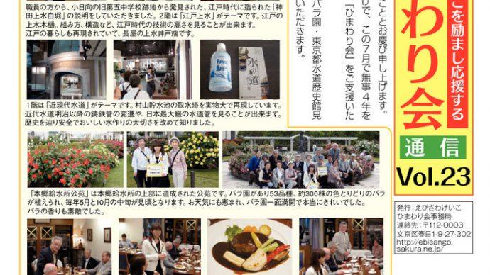 himawari_23のサムネイル