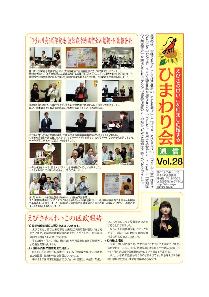 himawari_28のサムネイル