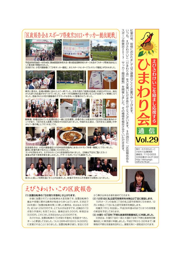 himawari_29のサムネイル