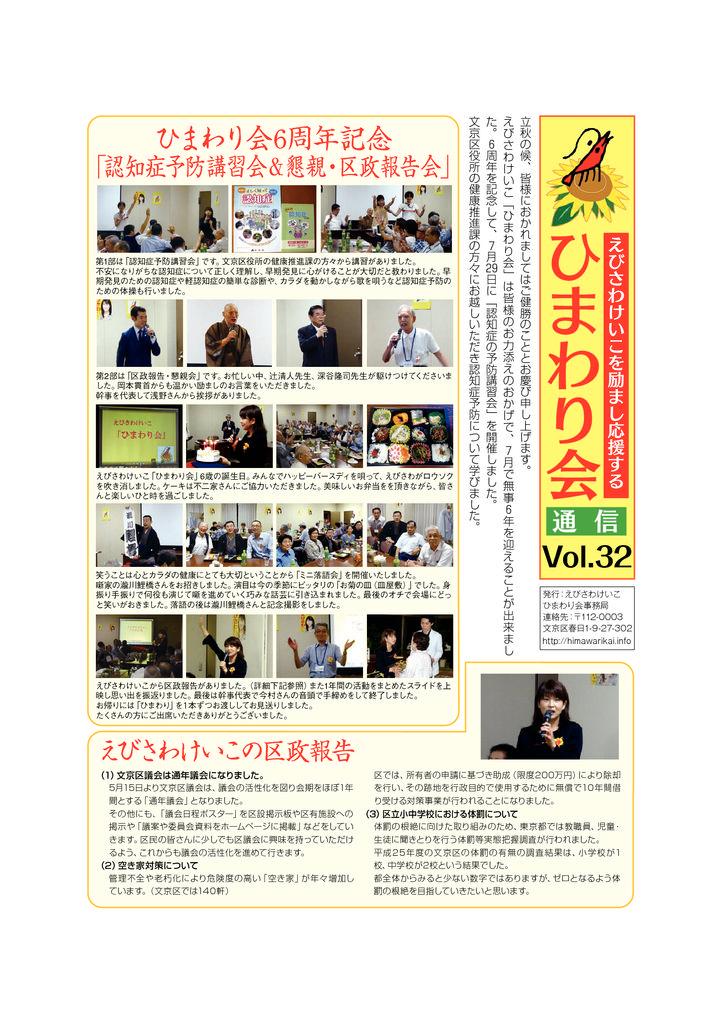 himawari_32のサムネイル