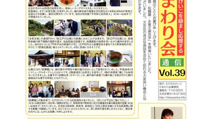 himawari_39のサムネイル