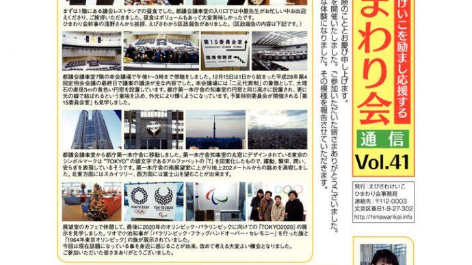 himawari_41のサムネイル