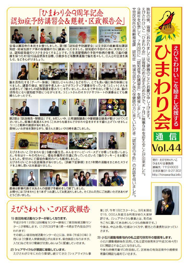 himawari_44のサムネイル