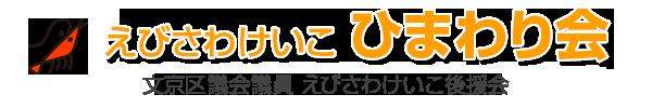 ひまわり会(文京区議会議員 えびさわけいこ後援会)