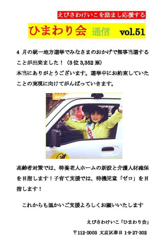 himawari_51のサムネイル