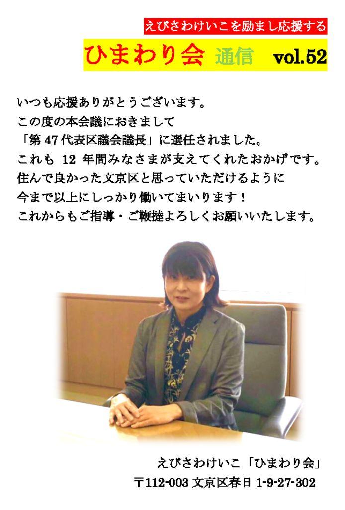 himawari_52のサムネイル