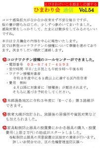 hamawari_54のサムネイル